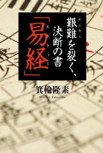 艱難を裂く、決断の書「易経」 / 箕輪隆素