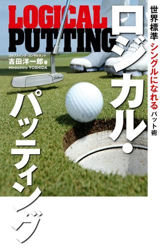 ロジカル・パッティング / 吉田洋一郎