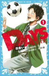 DAYS 1 出会い / 安田剛士