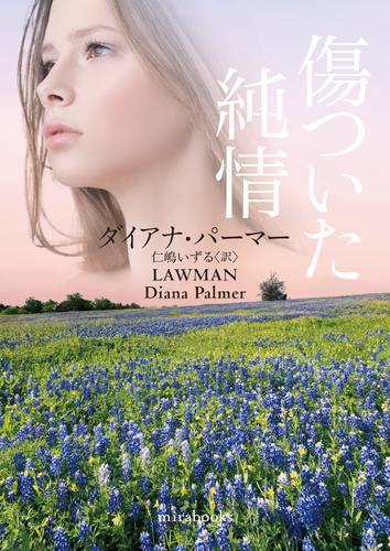 傷ついた純情【mirabooks版】 / ダイアナ・パーマー