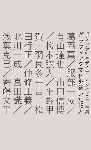 グラフィック文化を築いた13人 / アイデア編集部