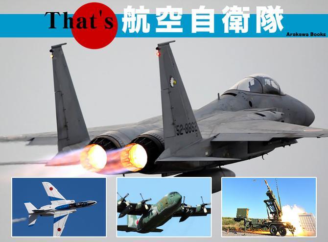 That's 航空自衛隊 / ArakawaBooks