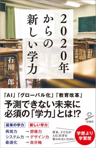 2020年からの新しい学力 / 石川一郎