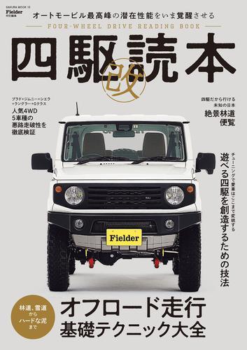 四駆読本 改 (Fielder特別編集) / Fielder編集部