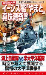 超時空大戦 イージス艦「やまと」真珠湾奇襲 / 草薙圭一郎