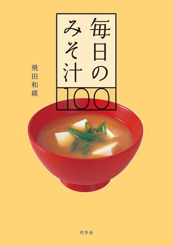毎日のみそ汁100 / 飛田和緒