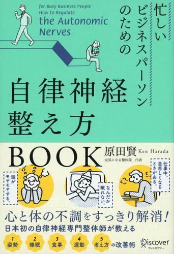 忙しいビジネスパーソンのための自律神経整え方BOOK / 原田賢