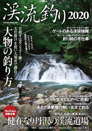 渓流釣り2020 / 笠倉出版社