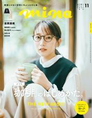 mina(ミーナ) (2021年11月号) / 主婦の友社