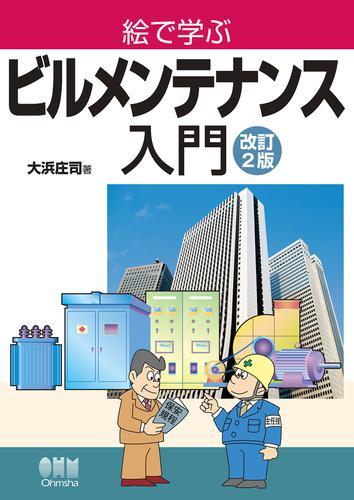 絵で学ぶビルメンテナンス入門(改訂2版) / 大浜庄司