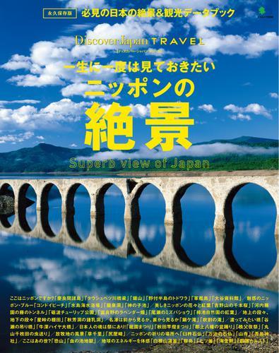 別冊Discover Japan TRAVEL 一生に一度は見ておきたいニッポンの絶景 (2014/05/20) / ディスカバー・ジャパン