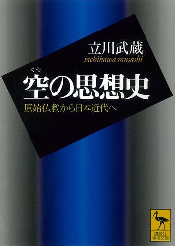 空の思想史 原始仏教から日本近代へ / 立川武蔵