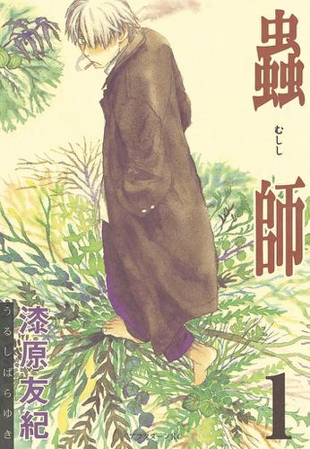 蟲師(1) / 漆原友紀