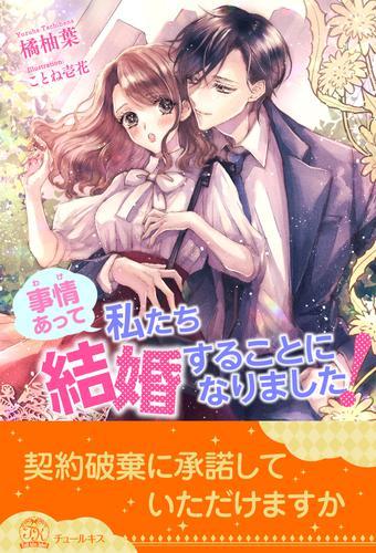 【全1-6セット】事情(わけ)あって私たち結婚することになりました!【イラスト付】 / 橘柚葉