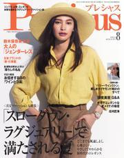 Precious(プレシャス) (2021年8月号) / 小学館