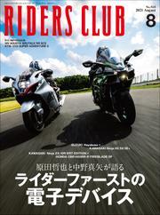 RIDERS CLUB 2021年8月号 No.568 / ライダースクラブ編集部