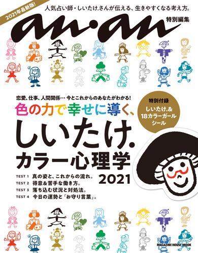 anan特別編集 しいたけ.カラー心理学 2021 / マガジンハウス