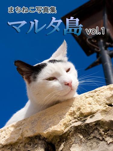 まちねこ写真集・マルタ島 vol.1 / どうぶつZOO館