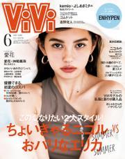 ViVi (ヴィヴィ) 2021年 6月号 / ViVi編集部