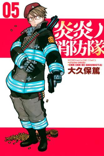 炎炎ノ消防隊(5) / 大久保篤