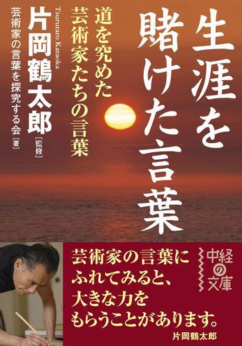 生涯を賭けた言葉 / 片岡鶴太郎