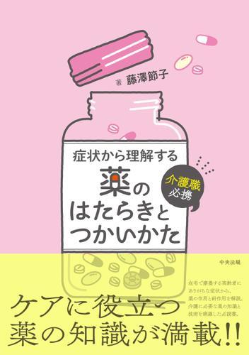 介護職必携 症状から理解する薬のはたらきとつかいかた / 藤澤節子