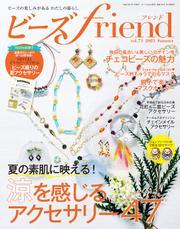 ビーズfriend(Vol.71) / ブティック社編集部
