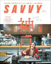 SAVVY 2021年11月号 電子版 / 京阪神エルマガジン社