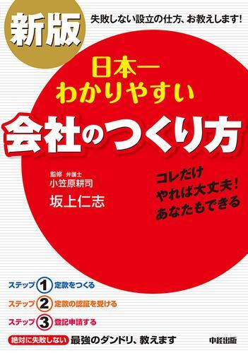 新版 日本一わかりやすい会社のつくり方 / 坂上仁志