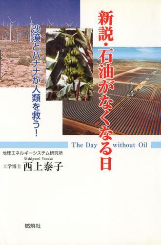 新説・石油がなくなる日 : 沙漠とバナナが地球を救う! / 西上泰子