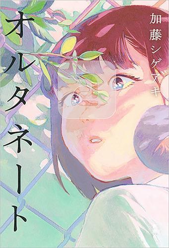 オルタネート / 加藤シゲアキ
