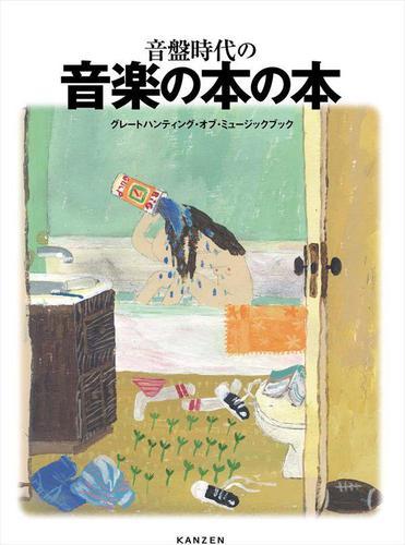 音盤時代の音楽の本の本 / 浜田淳