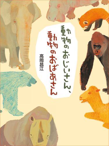 動物のおじいさん、動物のおばあさん / 高岡昌江