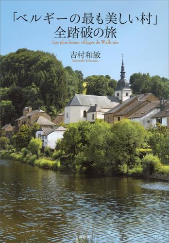 「ベルギーの最も美しい村」全踏破の旅 / 吉村和敏