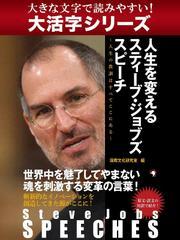 【大活字シリーズ】Steve Jobs SPEECHES 人生を変えるスティーブ・ジョブズ スピーチ ~人生の教訓はすべてここにある~