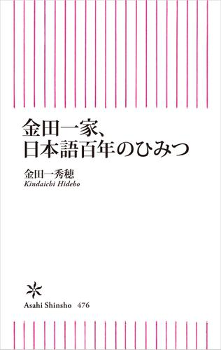 金田一家、日本語百年のひみつ / 金田一秀穂