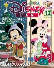 ディズニーファン 2021年 12月号 / ディズニーファン編集部