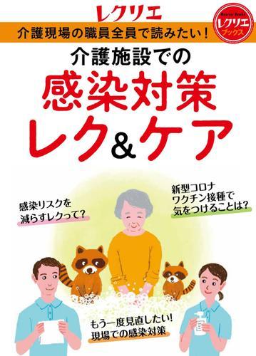 介護施設での感染対策レク&ケア 介護現場の職員全員で読みたい! / 世界文化社