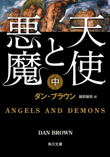 天使と悪魔(中) / ダン・ブラウン