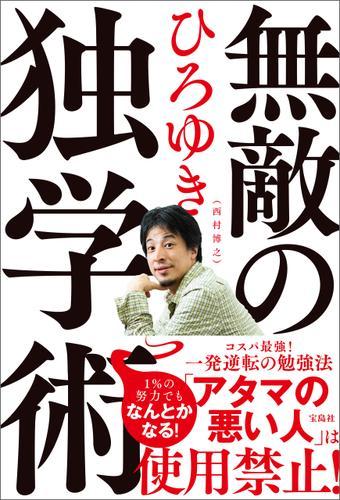 無敵の独学術 / ひろゆき