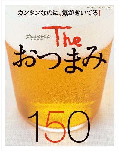 The おつまみ150 / オレンジページ