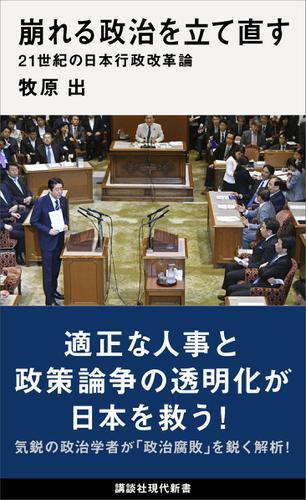 崩れる政治を立て直す 21世紀の日本行政改革論 / 牧原出