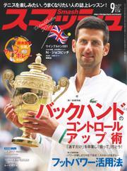 スマッシュ (2021年9月号) / 日本スポーツ企画出版社