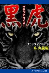 ブラック・タイガー(1) 黒虎(ブラック・タイガー) / 広山義慶