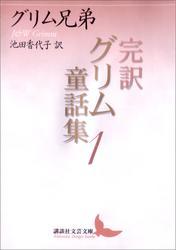 完訳グリム童話集1 / グリム兄弟