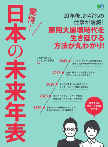 驚愕!  日本の未来年表 (2017/12/12) / エイ出版社