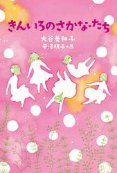 きんいろのさかな・たち / 大谷美和子