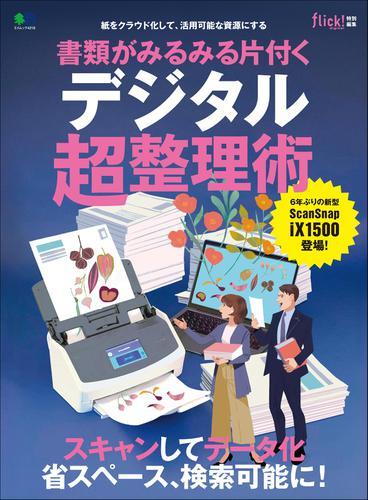 書類がみるみる片付くデジタル超整理術 / flick!編集部