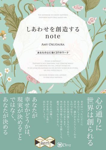 しあわせを創造するnote / AmyOkudaira