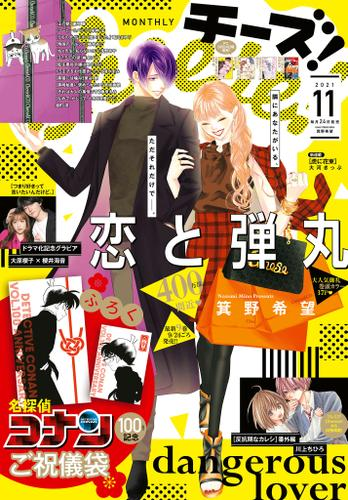 Cheese!【電子版特典付き】 2021年11月号(2021年9月24日発売) / Cheese!編集部